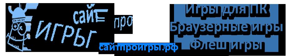 Сайт про игры - Игры для ПК, браузерные игры, флеш игры